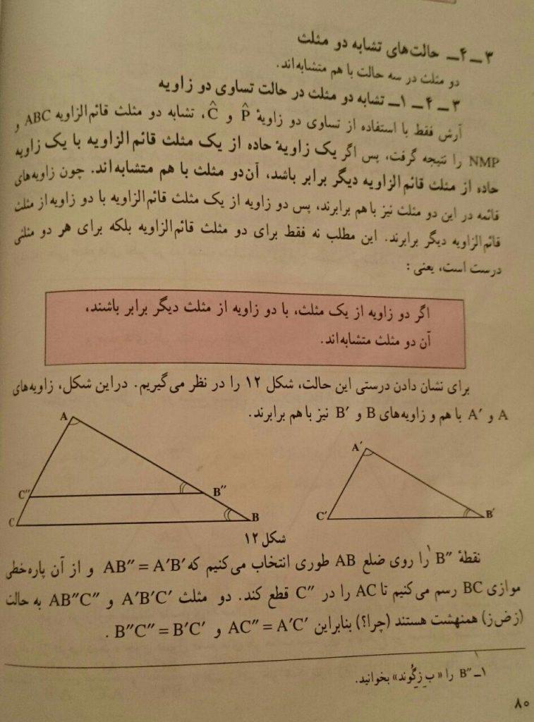 حالت های تشابه دو مثلث (1)