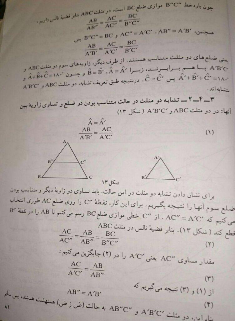 حالت های تشابه دو مثلث (2)