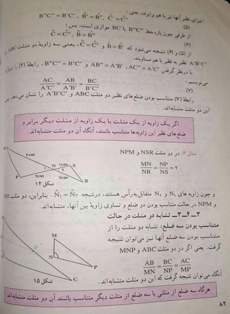 حالت های تشابه دو مثلث (3)